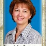 Зюлина Любовь Владимировна