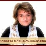 Филакова Елена Михайловна